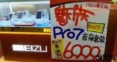 Meizu Pro 7 за $1035?! Почему вы такие алчные продавцы?