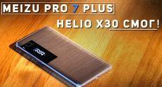 Meizu Pro 7 Plus первые впечатления: ты узнаешь его из тысячи