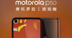 Объявлен предстоящий анонс Motorola P50