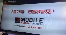 Старт продаж Nokia 6 и выход международной версии смартфона