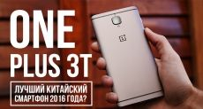 OnePlus 3T распаковка: идеальный китайский Android-флагман?