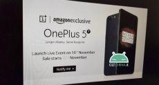 Названа точная дата анонса OnePlus 5T