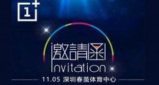 OnePlus проведет 5 ноября презентацию. Анонс OnePlus 5T?