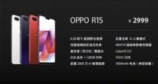 Анонс Oppo R15 и R15 Dream Mirror: характеристики и цена