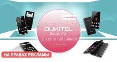 Смартфоны Oukitel по сниженным ценам на Gearbest