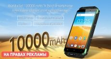 Oukitel K10000 Max — экстремально выносливая новинка