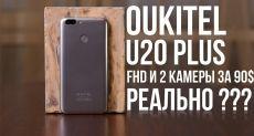 Oukitel U20 Plus: есть ли толк от двойной камеры в бюджетном решении?