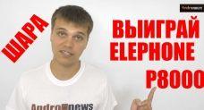 Розыгрыш смартфона Elephone P8000 от интернет-магазина Century Tech