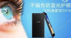 Philips S616 (Sapphire): теперь здоровье глаз надежно охраняется