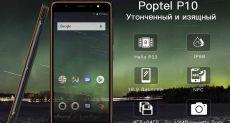 Poptel P10 — недорогой из «броневиков» с чипом NFC