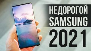 Какой лучше выбрать недорогой смартфон Самсунг в 2021 году