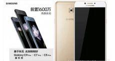 В сеть выложили рекламный плакат с Samsung Galaxy C5 Pro и Galaxy C7 Pro