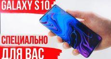 Участвуй в розыгрыше от Andro-news! Samsung Galaxy S10 ждет тебя