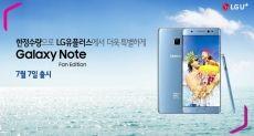 Продажи Samsung Galaxy Note Fan Edition в Корее стартуют 7 июля