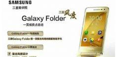 Samsung Galaxy Folder 2: с ностальгией по «раскладушкам» и на базе Snapdragon 425