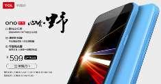 TCL ONO (P620M) – смартфон с 2Гб ОЗУ, MT6735 и камерой 13Мп за 95$