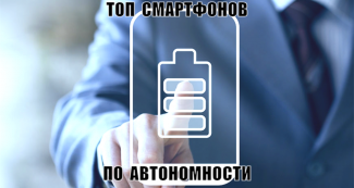 Рейтинг автономности от Andro-news обновился
