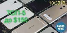 Топ-5 лучших китайских смартфонов стоимостью до $150 в октябре 2016 года