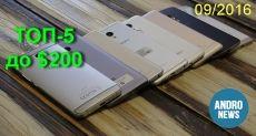 Топ-5 лучших смартфонов стоимостью до $200 на сентябрь 2016