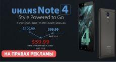 UHANS Note 4: внешность от Xiaomi Redmi Note 4 и шанс купить его с существенной скидкой