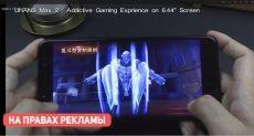 Игровой и визуальный тест 6,44-дюймового UHANS Max 2