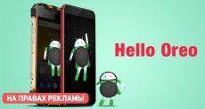 Ulefone выпустит обновление до Android 8.0 Oreo для своих смартфонов