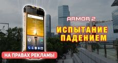 Защищенный Ulefone Armor 2 прошел дроп-тест