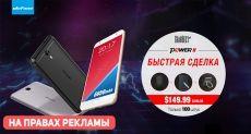 Купи выносливый Ulefone Power 2 со скидкой $40 на Gearbest