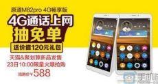 Vido M82 Pro – 8-дюймовый планшет с процессором MT8735 и поддержкой 4G всего за $90