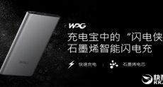 Бренд WPG анонсировал графеновые внешние аккумуляторы