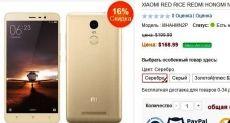Xiaomi Redmi Note 3 в интернет-магазине Coolicool.com с самой лучшей ценой на версию 2/16 ГБ
