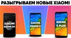 Сегодня состоится розыгрыш Xiaomi Redmi 5 Plus, Redmi 5 и Redmi 5A