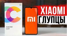 То, что надо: видеообзор Xiaomi CC9
