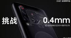 Xiaomi Mi 9 Explorer Edition: официальные тизеры и фото