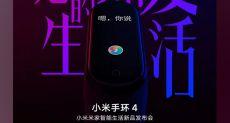 Официально: дата анонса Xiaomi Mi Band 4