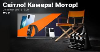 Xiaomi приглашает на презентацию Xiaomi Mi 11i, Xiaomi Mi 11 Ultra, Xiaomi Mi Band 6 и Mi TV Q1 75ʺ в Украине