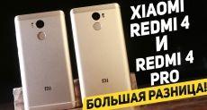Xiaomi Redmi 4 и Redmi 4 Pro распаковка: универсальные решения, приправленные приятной ценой?
