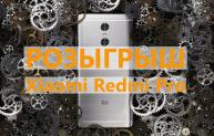 Участвуй в розыгрыше Xiaomi Redmi Pro