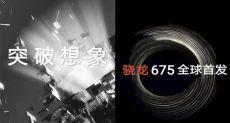 Xiaomi Redmi Pro 2 обещают Snapdragon 675