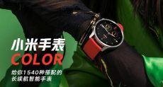 Xiaomi объявила о выходе смарт-часов Watch Color