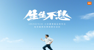 Как смотреть презентацию Xiaomi Mi 11 Pro, Xiaomi Mi 11 Ultra, Xiaomi Mi Mix, Xiaomi Mi Band 6 в режиме онлайн