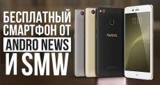 Выиграйте ZTE Nubia Z11 Mini S от Andro-news и Stupidmadworld
