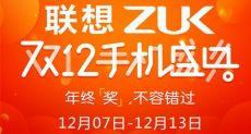 ZUK снизила цены на Z2 Pro и Z2