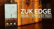ZUK Edge: обзор имиджевого смартфона, выбирать который стоит с позиции дизайна и цены