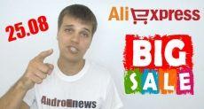 Не упусти свой шанс приобрести 25 августа на Aliexpress.com современный смартфон всего за $5.99!