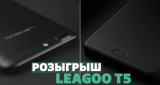 Розыгрыш смартфона Leagoo T5 от andro news