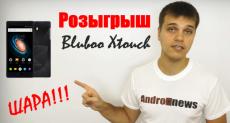 Розыгрыш смартфона Bluboo Xtouch от портала Andro-news.com