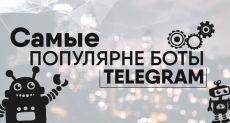 Andro-News рекомендует: популярные боты и фишки в Telegram