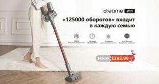 Пылесос Dreame V11: легкая, комфортная, эффективная уборка и без проводов