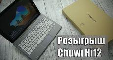 Розыгрыш Chuwi Hi12 от Andro-news.com